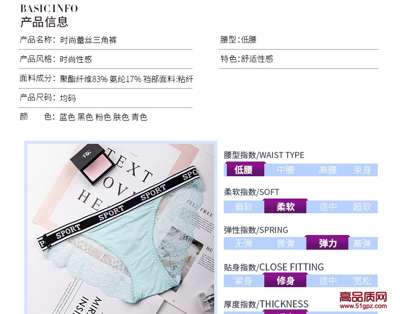 黑青蓝肤粉色新款时尚女性感蕾丝低腰字母腰边透明棉裆提臀三角内裤