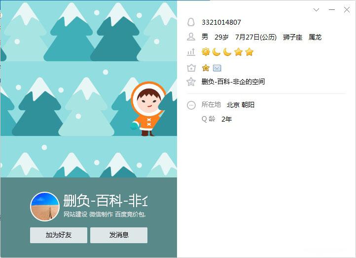 广州市耀建企业管理服务有限公司怎么样